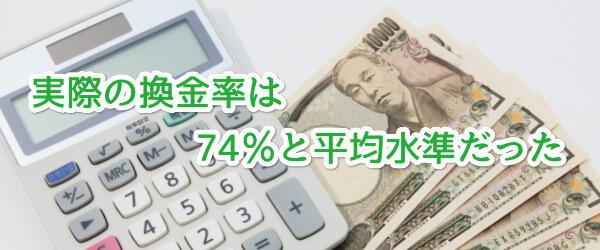 実際の換金率は74%と平均水準だった