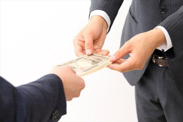 現金の受け取り方法