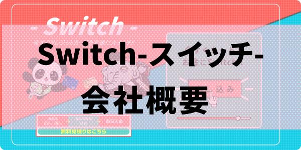 Switch(スイッチ)会社概要
