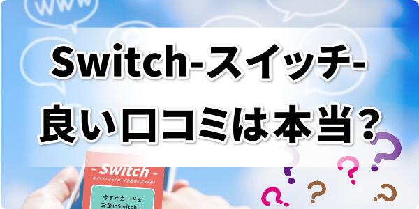 Switch(スイッチ)良い口コミは本当?