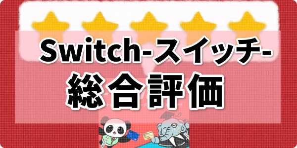 Switch(スイッチ)総合評価